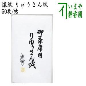 茶道具 懐紙 りゅうさん紙 1帖〜 利休懐紙本舗