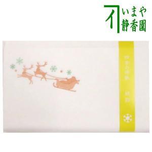 [茶器/茶道具 懐紙 クリスマス] 聖雪夜はクリスマスサンタ 各1帖〜 (季節の懐紙)|imaya-storo