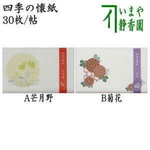「茶器/茶道具 懐紙」石榴と兎又は秋の花 1帖〜(季節の懐紙)|imaya-storo