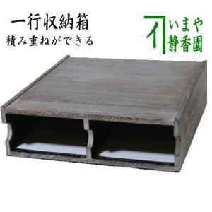 茶道具 茶器 掛軸用品 掛け軸用品 掛軸収納箱 一行用 4本用 焼桐|imaya-storo