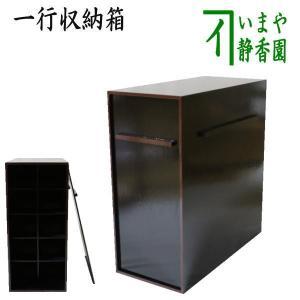 茶道具 茶器 掛軸用品 掛け軸用品 掛軸収納箱 一行用 横型 10本用 掻合塗り|imaya-storo