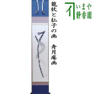 「茶器/茶道具 掛軸(掛け軸)」 一行画賛 龍杖と払子の画 舟月庵画 imaya-storo
