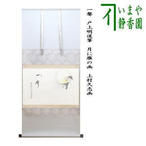 茶道具 掛軸 横軸画賛  一聲 戸上明道筆 月に雁の画 上村久志画 imaya-storo