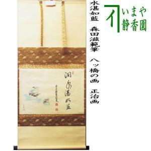 茶道具 掛軸 掛け軸 横軸画賛 水湛如藍 森田滋範筆 八ツ橋の画 正治画 imaya-storo