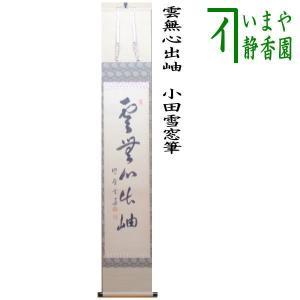 「茶器/茶道具 掛軸(掛け軸)」 一行 雲無心出岫 小田雪窓筆|imaya-storo