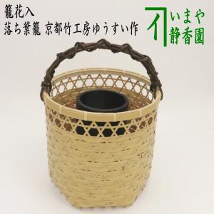 茶道具 籠花入れ 篭花入れ 掛用 置用 うずくまる imaya-storo