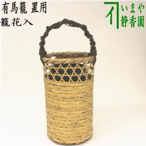 茶道具 竹籠花入れ 篭花入れ 置用 有馬籠花入 imaya-storo