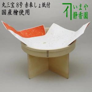 「茶道具 お正月飾り/床飾り」 丸三宝(三方) 8号  紅白敷紙付  国産檜使用