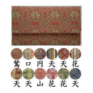 「茶器/茶道具 帛紗ばさみ」 正絹 龍村美術織物製