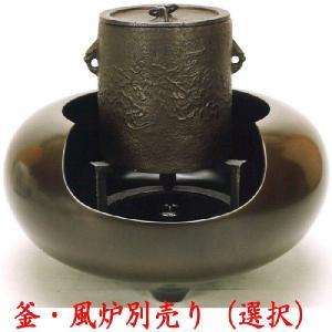 茶道具 面取唐銅風炉 雲龍釜 小又は中 般若勘渓作|imaya-storo