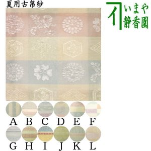 茶道具 古帛紗 佐保路 夏用古帛紗 正絹 紗織り 12種類より選択 夏裂地 imaya-storo