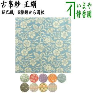 茶道具 古帛紗 唐物帛紗 正絹 紹巴織り 9種類から選択 imaya-storo