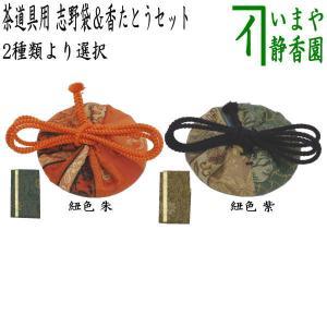 茶道具 香道具 香入れ 茶道具用 志野袋 志の袋 1袋&香たとう紙1個セット 紐の色 朱又は紫|imaya-storo