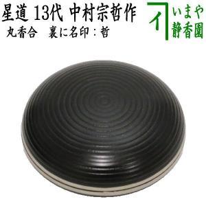 茶道具 香合 クリスマス サンタクロース 長谷川剛|imaya-storo