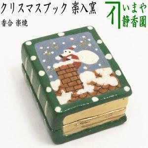 サイズ:約幅7.5×奥3.9×4.4cm 作者:小松一徳作 ---------- 石川県小松市在住 ...