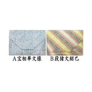 サイズ:約横21×縦15×マチ3cm 素材:正絹(絹100%) 箱:通常箱なし(化粧箱)   ●宅配...
