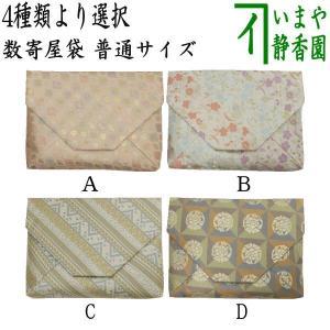 「茶器/茶道具 数奇屋袋(数寄屋袋)」 正絹 枡形牡丹の丸 imaya-storo