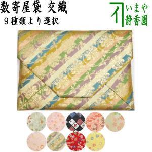 「茶器/茶道具 数奇屋袋(数寄屋袋」 交織 9種類から選択 imaya-storo