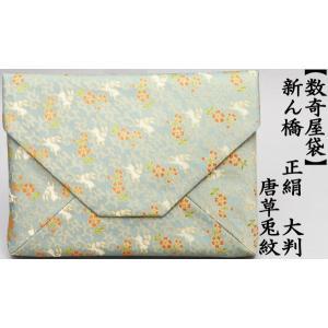 「茶器/茶道具 数奇屋袋(数寄屋袋)」 大 新ん橋 正絹 唐草兎紋 仕切り付 imaya-storo