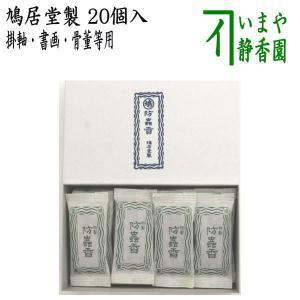 「茶器/茶道具 お香」 鳩居堂 防虫香 20個入|imaya-storo