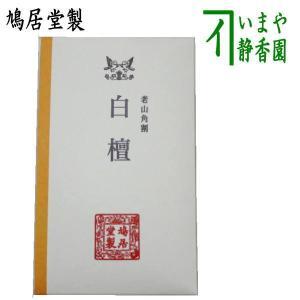 茶道具 お香 香木 老山 白檀 鳩居堂製|imaya-storo