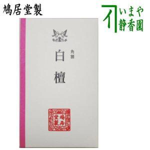 「茶器/茶道具 お香」 香木 白檀 角割 鳩居堂|imaya-storo