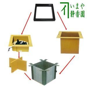 茶道具 炉壇セット 炉壇 電熱器付 L801&ユニット式 炉壇うけ L809&受金具 L900&深形炉壇 組立式 L909&炉縁 掻合セット 定番 通常用|imaya-storo