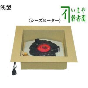 茶道具 炉壇 炉縁 野々田式 浅型炉壇 炭型ヒーター 安全なシーズヒーター製|imaya-storo
