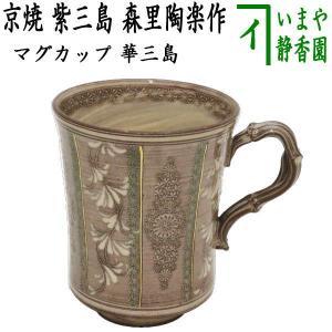 マグカップ 有田焼き 水晶彫ライン|imaya-storo