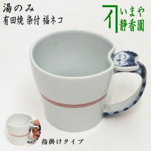 マグカップ コップ 有田焼き 染付 福ネコ|imaya-storo