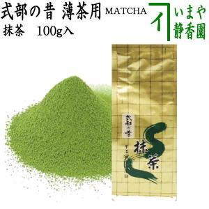 「抹茶」 式部の昔 100g入り 山政小山園 (薄茶用)|imaya-storo