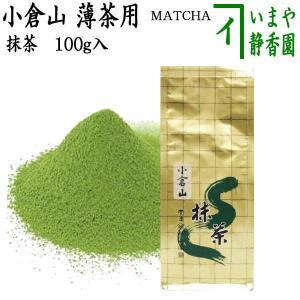 「抹茶」 小倉山 100g入り 山政小山園 (薄茶用)|imaya-storo