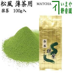 「抹茶」 松風 100g入り 山政小山園 (薄茶用)|imaya-storo