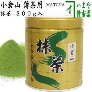 「抹茶」 小倉山 300g入り 山政小山園 (薄茶用)|imaya-storo
