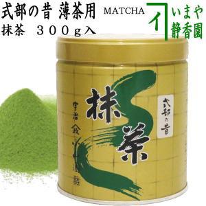 「抹茶」 式部の昔 300g入り 山政小山園 (薄茶用)|imaya-storo
