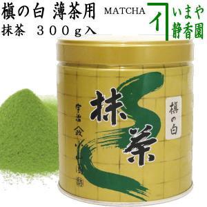 抹茶 槇の白 300g入り 山政小山園 薄茶用 imaya-storo