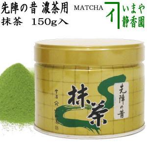 抹茶 先陣の昔 150g入り 山政小山園 薄茶用又は濃茶用|imaya-storo