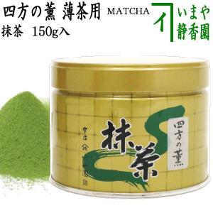 「抹茶」 四方の薫 150g入り 山政小山園 (薄茶用)|imaya-storo