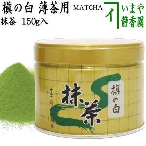 抹茶 槇の白 150g入り 山政小山園 薄茶用|imaya-storo