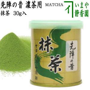 抹茶 先陣の昔 30g入り 山政小山園 薄茶用又は濃茶用|imaya-storo