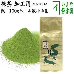 「抹茶」 業務用抹茶 加工用2号 1Kg入り 山政小山園|imaya-storo
