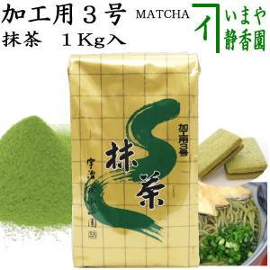 抹茶 業務用抹茶 加工用3号 1Kg入り 山政小山園|imaya-storo