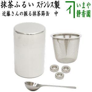 「茶器/茶道具 抹茶篩」 近藤さんの振る抹茶篩缶 中 ステンレス製
