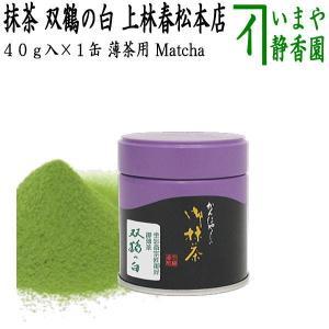 抹茶 双鶴の白 40g入り 上林春松本店 薄茶用|imaya-storo