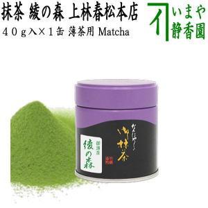 抹茶 綾の森 40g入り 上林春松本店 薄茶用|imaya-storo