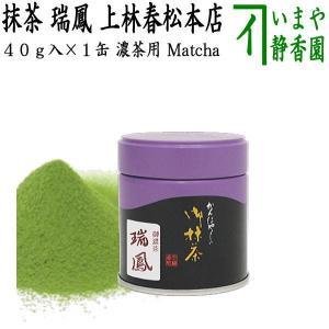 抹茶 瑞鳳 40g入り 上林春松本店 薄茶用又は濃茶用 imaya-storo