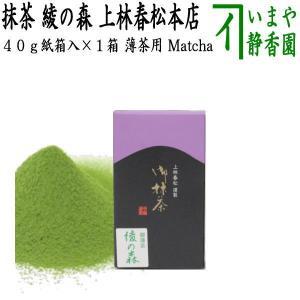 抹茶 綾の森 40g入り 上林春松本店 紙箱入り 薄茶用|imaya-storo