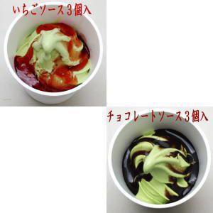 「抹茶スイーツ ソフトクリーム/アイスクリーム」  自家製抹茶ソフトクリーム 6個入 (いちごソース3個入・チョコソース3個入) imaya-storo