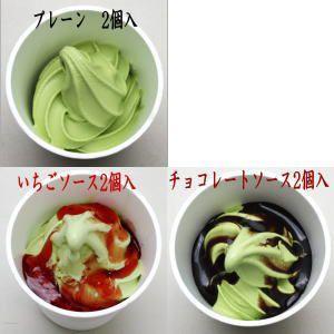 「抹茶スイーツ ソフトクリーム/アイスクリーム」  自家製抹茶ソフトクリーム 6個入(プレーン2個入・いちごソース2個入・チョコソース2個入) imaya-storo