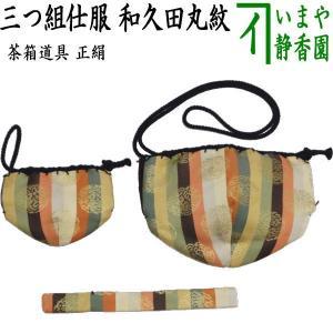 「茶器/茶道具 茶箱道具 仕服(仕覆)」 三つ組仕服 (三ツ組仕服) 和久田丸紋 imaya-storo